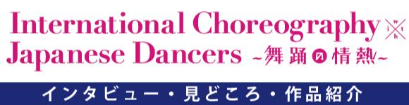 バナー画像:international Choreography × Japanese Dancers ~舞踊の情熱~