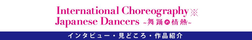 舞踊の情熱