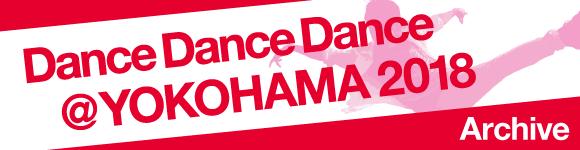 バナー画像:Dance Dance Dance@YOKOHAMA 2018 Archive