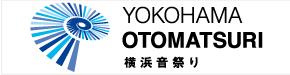 バナー画像:YOKOHAMA OTOMATSURI 横浜音祭り