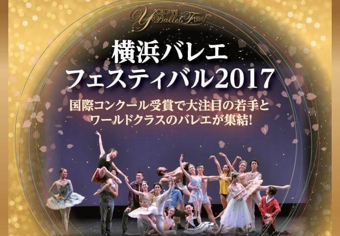 横浜バレエフェスティバル2017出演者オーディション