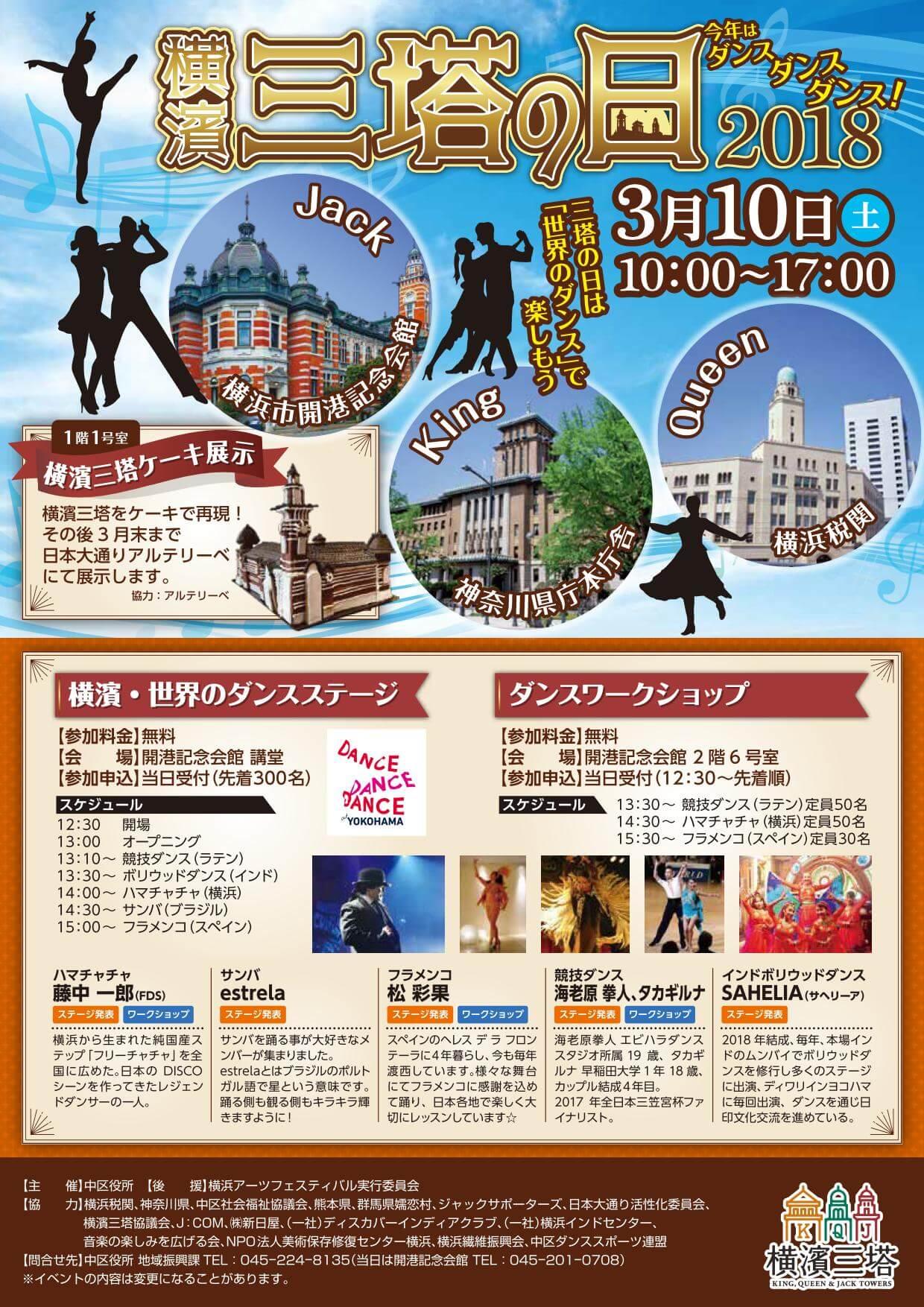https://dance-yokohama.jp/wp-content/uploads/2018/02/yokohamasantou2018.pdf