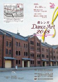 赤レンガ Dance Art 2018