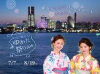 みなと横浜 ゆかた祭り2018