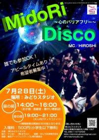 MidoRi Disco 〜心のバリアフリー〜