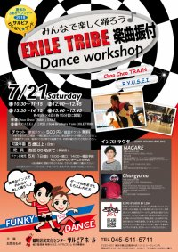 EXILE TRIBE 楽曲振付 Dance workshop