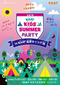 KAATキッズ・プログラム2018『キッズ・サマー・パーティー in KAAT 高原キャンプ場』