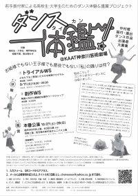 若手振付家による高校生・大学生のためのダンス体験&鑑賞プロジェクト『ダンス体鑑!』