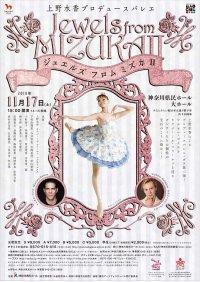 上野水香プロデュースバレエ Jewels from MIZUKA Ⅱ