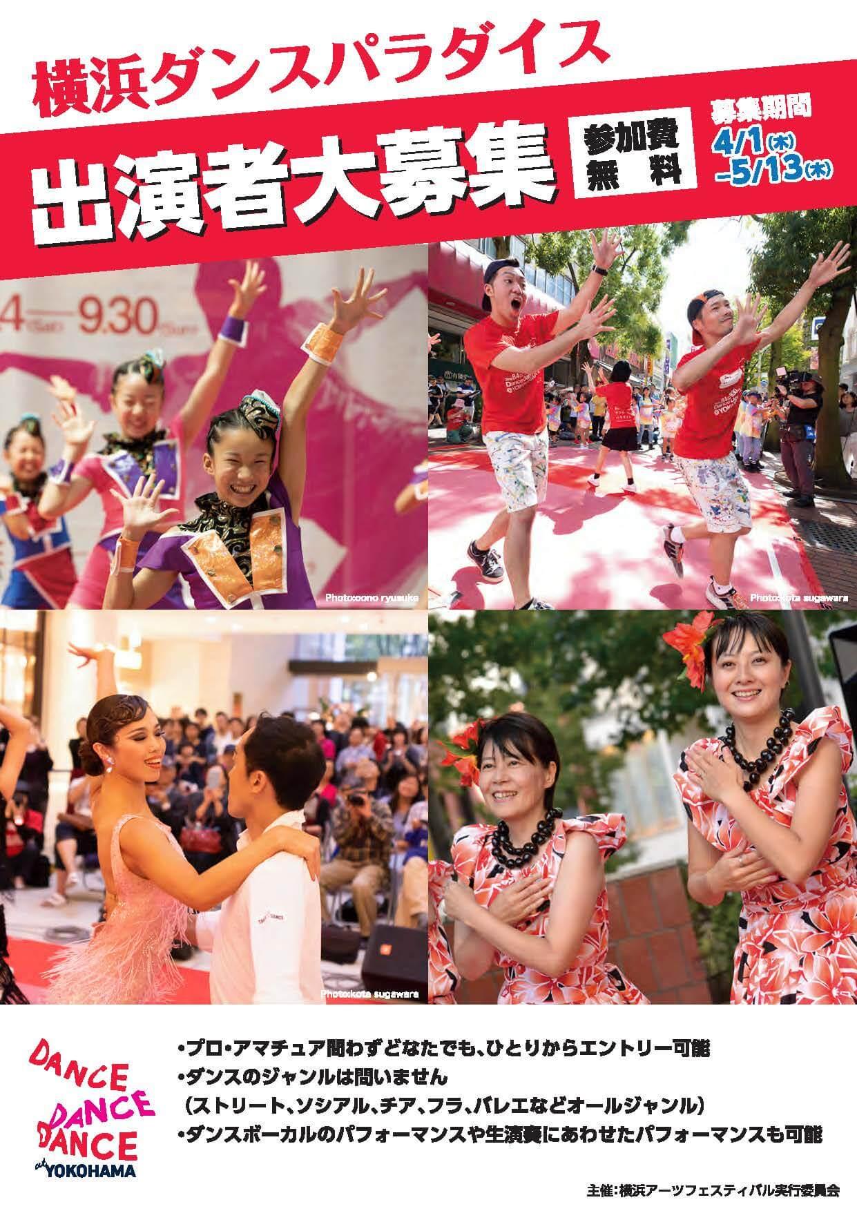 横浜ダンスパラダイス出演者募集チラシ