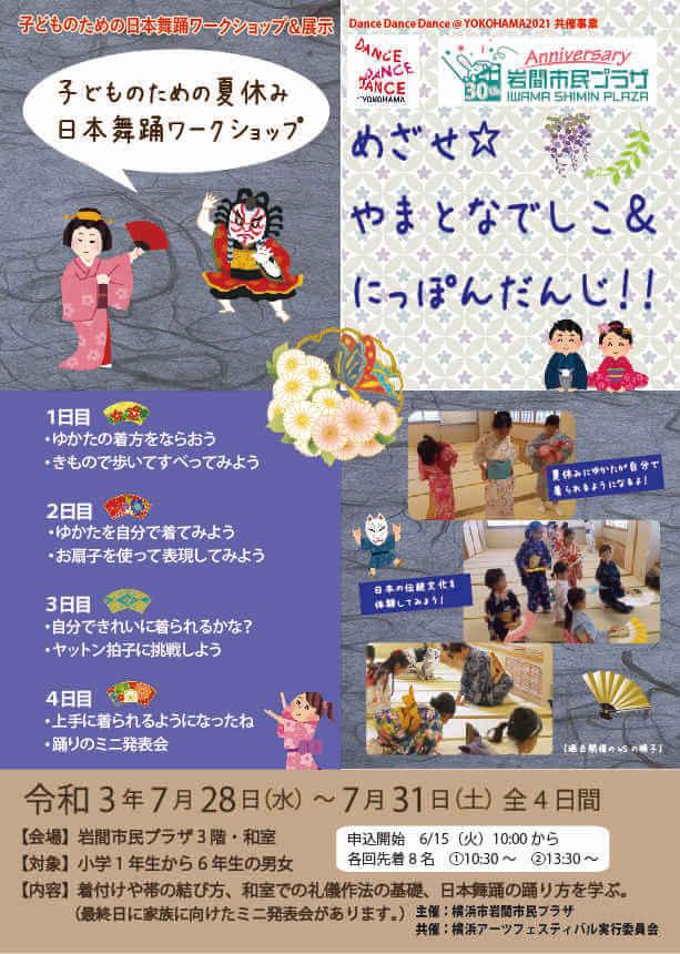子どものための夏休み日本舞踊ワーク&展示「めざせ!やまとなでしこ&にっぽんだんじ」