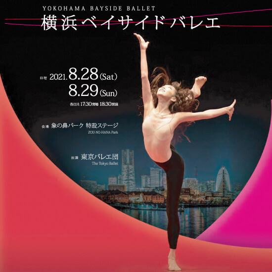 サムネイル画像:横浜ベイサイドバレエ