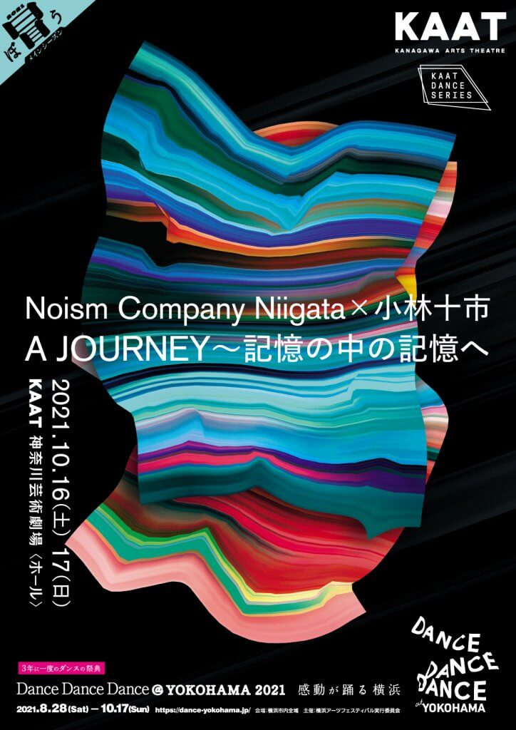 Noism Company Niigata × 小林十市『A JOURNEY ~記憶の中の記憶へ』