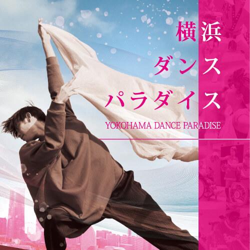 サムネイル画像:横浜ダンスパラダイス
