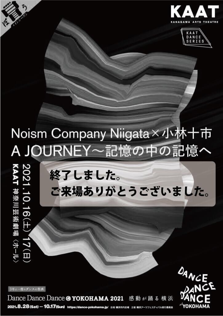 サムネイル画像:Noism Company Niigata × 小林十市『A JOURNEY ~記憶の中の記憶へ』
