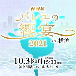 サムネイル画像:NHKバレエの饗宴2021 in 横浜