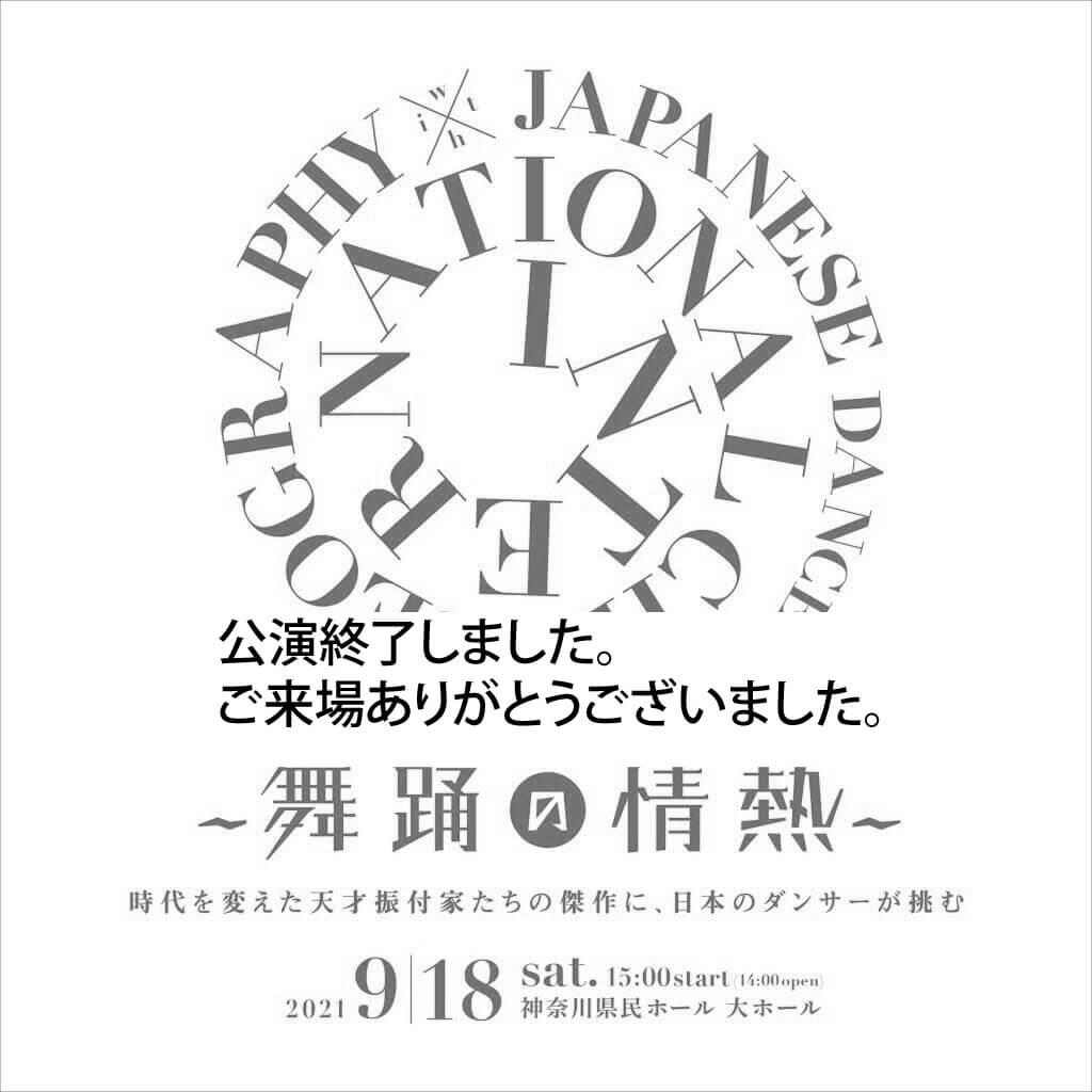 サムネイル画像:International Choreography × Japanese Dancers ~舞踊の情熱~