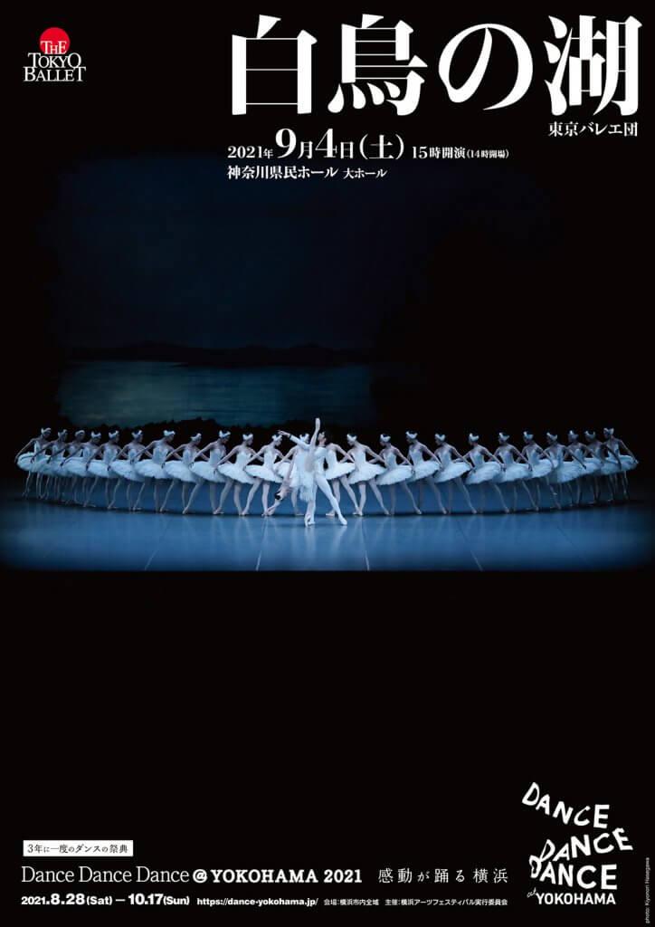 東京バレエ団『白鳥の湖』(ブルメイステル版)