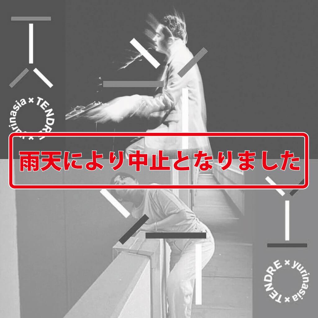 サムネイル画像:TENDRE × yurinasia