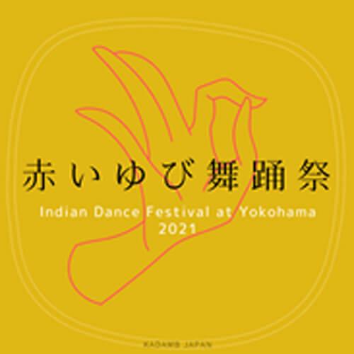 赤いゆび舞踊祭