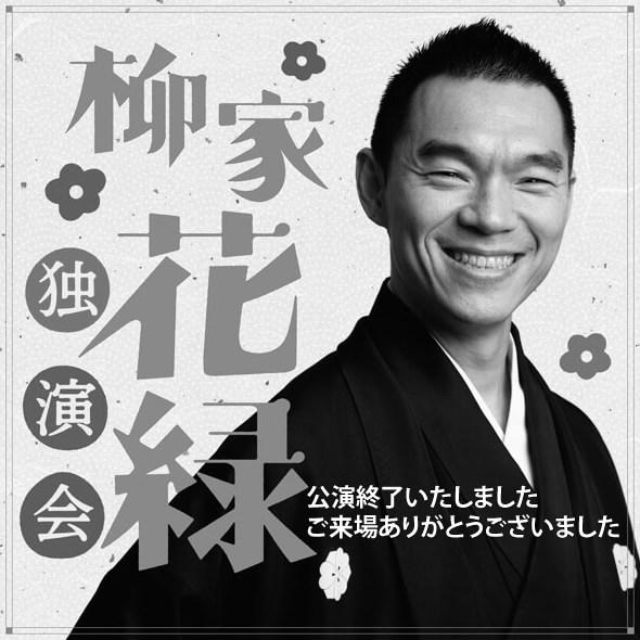 サムネイル画像:柳家花緑 独演会