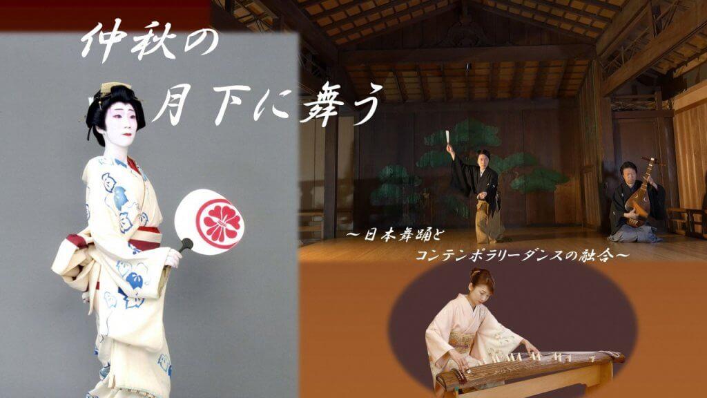 仲秋の月下に舞う~日本舞踊とコンテンポラリーダンスの融合~