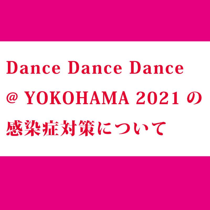 サムネイル画像:Dance Dance Dance @ YOKOHAMA 2021の感染症対策について